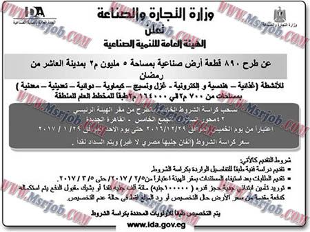 اعلان وزارة التجارة والصناعة عن طرح 890 قطعة ارض صناعية للشباب 23 / 12 / 2016