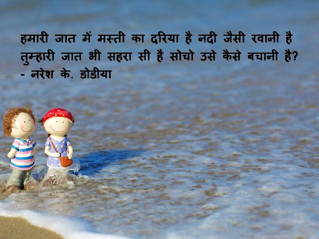 हमारी जात में मस्ती का दरिया है नदी जैसी रवानी है  Hindi By - नरेश के. डोडीया