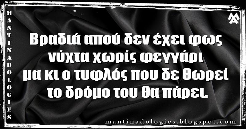 Mantinades - Βραδιά απού δεν έχει φως νύχτα χωρίς φεγγάρι  μα κι ο τυφλός που δε θωρεί το δρόμο του θα πάρει.