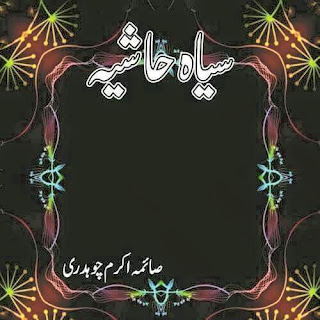 Siyah hashia by Saima Akram Chaudhery Last Episode Online Reading