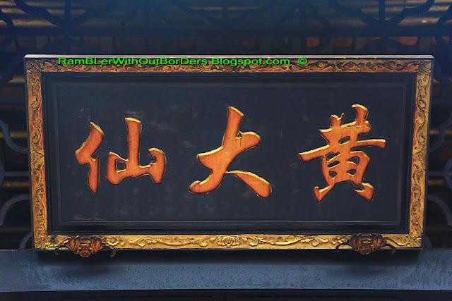 Signboard, Wong Tai Sin, Tin Hau Temple, Aberdeen, Hong Kong