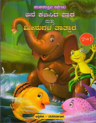 http://www.navakarnatakaonline.com/aane-kalisida-pata-mattu-meenugala-taatsara