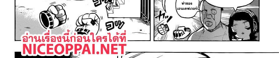 อ่านการ์ตูน Boku no Hero Academia ตอนที่ 241 หน้าที่ 100