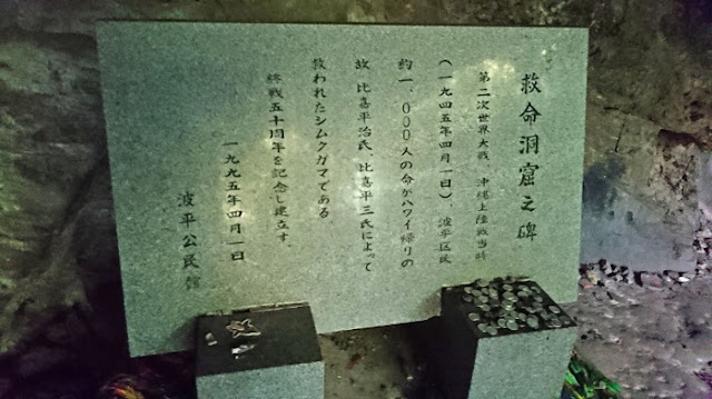 救命洞窟之碑の写真