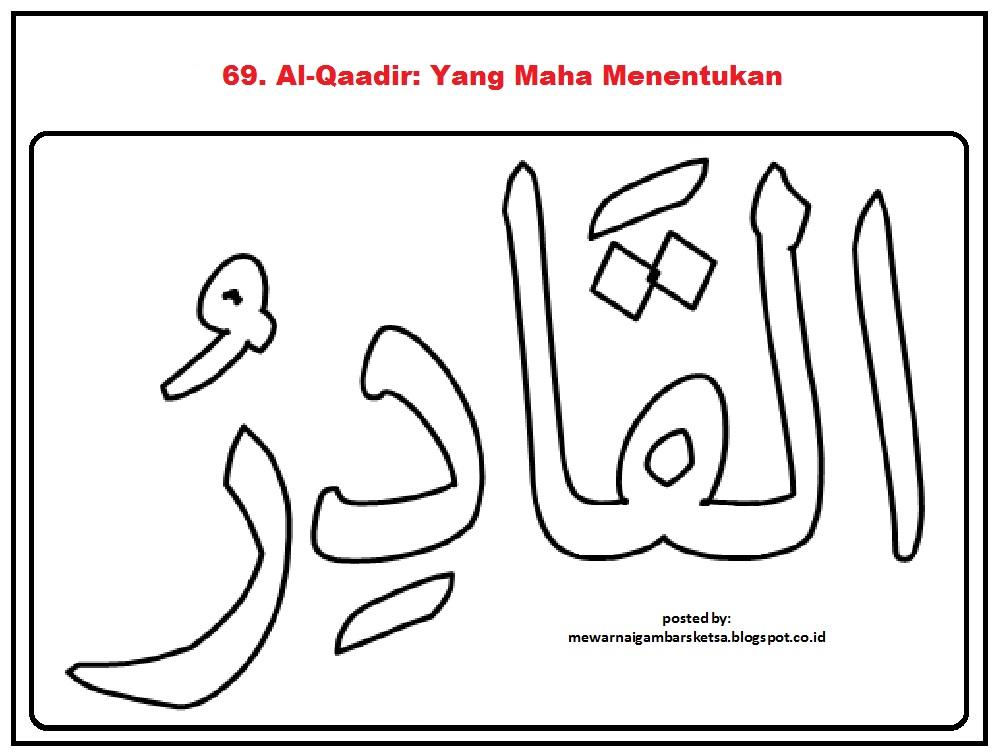 Mewarnai Gambar Kaligrafi Asma Ul Husna 33 Al Adhiim Pixels1stcom