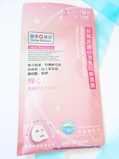 BEAUTY Smoothly pearl whitening translucent Mask / 美之戀珍珠光潤白透亮肌能面膜