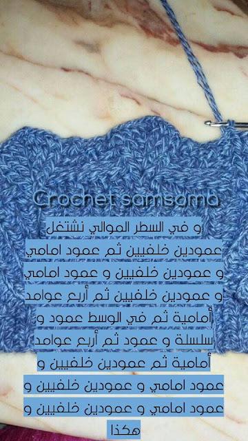 طريقة كروشيه طاقية بالخطوات المصورة  how to crochet Hat