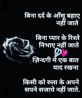Sad Quotes Images in Hindi