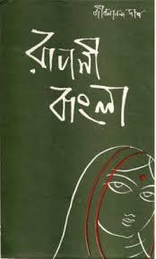 https://sensortower.com/android/ca/app20/app/bangla-kobita-baanlaa-kbitaa/com.Banglakobitatwo.book.AOUTOFUVVSGESROK