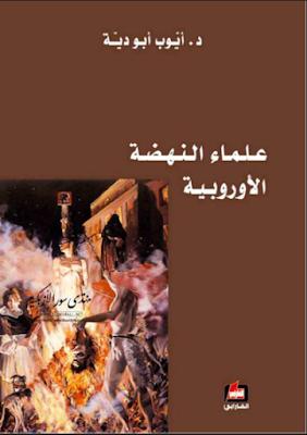 كتاب علماء النهضة الأوربية pdf