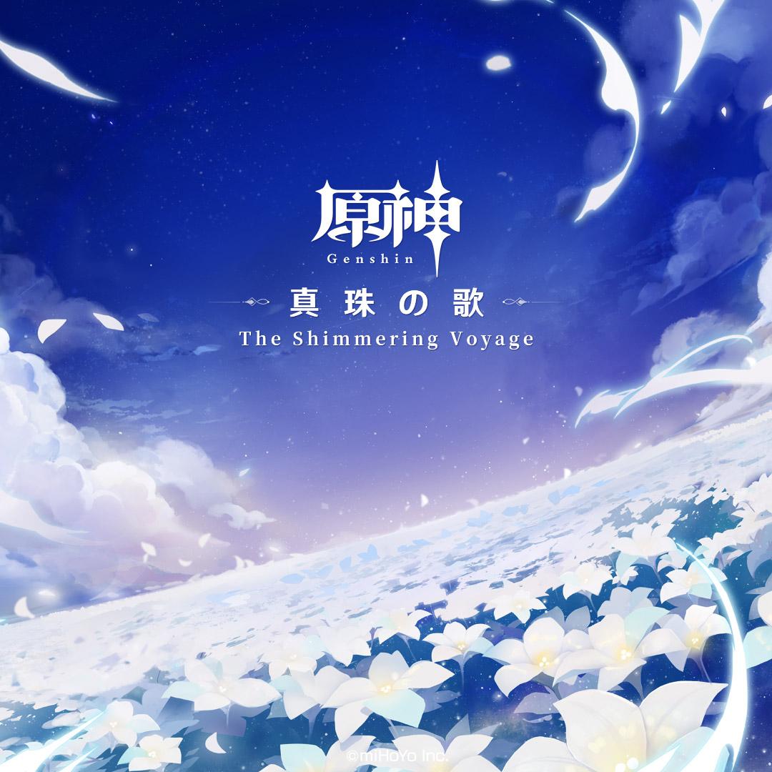 Genshin Impact 原神 - 珍珠之歌 The Shimmering Voyage
