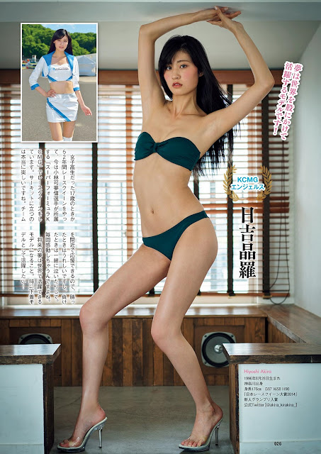 Race Queen レースクイーン Weekly Playboy No 27 2017 Images