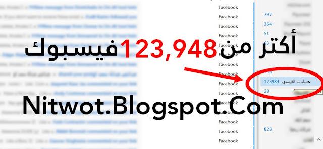 حسابات فيس بوك هكر