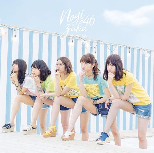 Download Lagu Nogizaka46 - Nigemizu (逃げ水) 2017 [Special Edition]