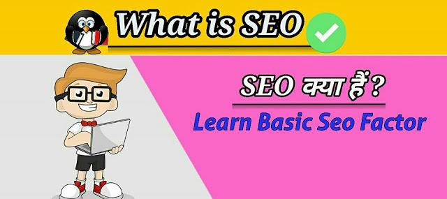 SEO की जानकारी हिंदी में SEO क्या होता है, अपनी Website के लिए SEO कैसे करें