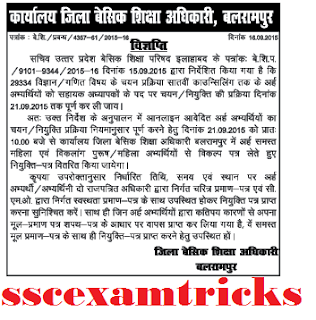 UP JRT Balrampur appointment letter news