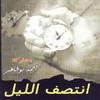 Ahmed bukhatir-Intassafa allayl