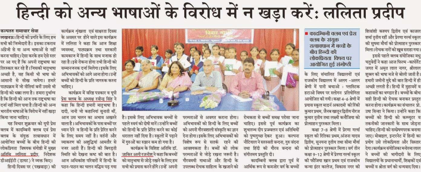 Kalptaru Express, News Papper, 06 Sep. 2014
