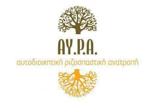 ΑΥ.Ρ.Α.:  Όχι στην αναπλαση - καταστροφή του πάρκου Κολοκοτρώνη