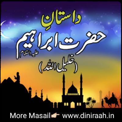 Hazrat Ibraheem Alaihissalam Ka Waqiya Part-2