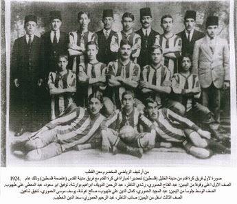 صورة نادرة لفريق الخليل الرياضي عام 1924