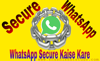 whatsapp-account-security tips-in-hindi
