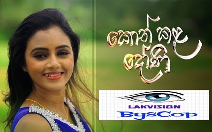 Konkala Dhoni | Episode 44 - (2017-12-15)