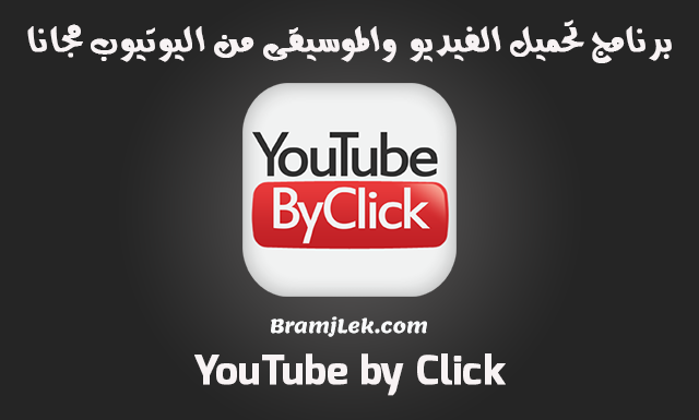 Download youtube by click premium