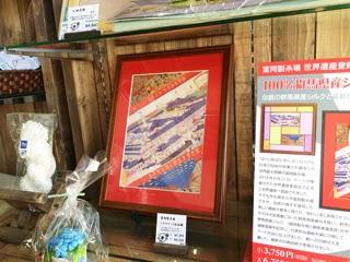 「100%群馬県産シルクアート」が置かれた店内写真