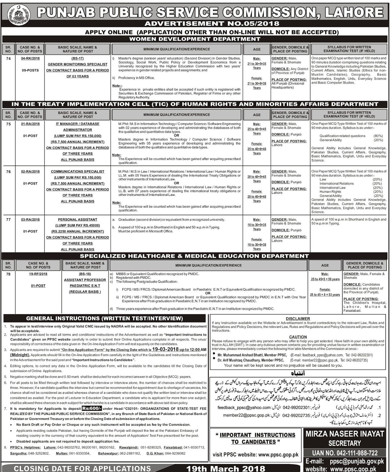 PPSC Jobs Advertisement No 5 2018