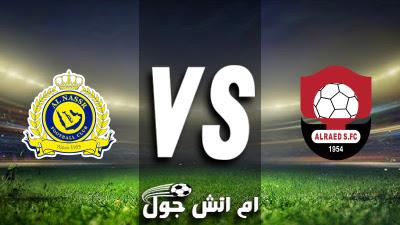 نتيجة مباراة الرائد والنصر بث مباشر اليوم الخميس 04-04-2019 الدوري السعودي