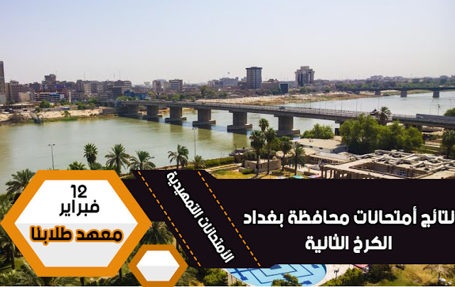 مديرية تربية محافظة الكرخ الثانية تعلن نتائج التمهيدية للصف السادس الابتدائي 2017
