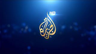 تردد قناة الجزيرة الإخبارية Aljazeera مباشر 2017