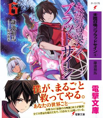 [Novel] 未踏召喚://ブラッドサイン 第01-06巻 [Mito Shokan :// Blood Sign Vol 01-06] Raw Download