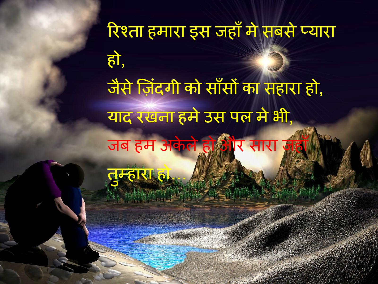 Good Morning Love Shayari : Shayari urdu images with picture