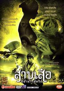 Tigress of King River (2002) สาบเสือที่ลำน้ำกษัตริย์
