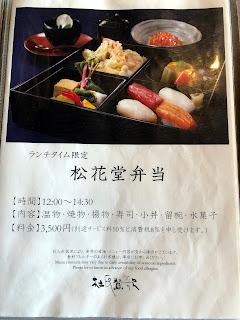 Toji Sanka (杜氏贊歌), Windsor Hotel Toya - Set Lunch Menu