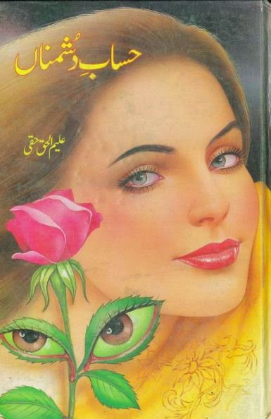Free download Hisab e dushmana novel by Aleem ul Haq Haqi pdf, Online reading.