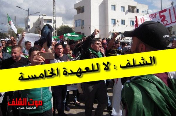 بلديات الشلف تنتفض .. لا للعهدة الخامسة