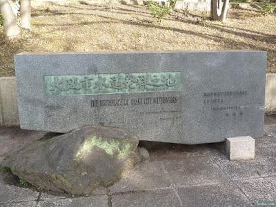 大阪市水道発祥之地