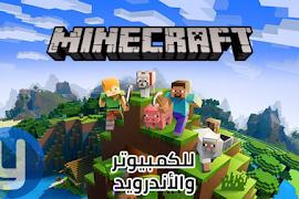 تحميل وتنزيل لعبة ماين كرافت الأصلية Minecraft 2018 للكمبيوتر و الأندرويد Yassin Pro
