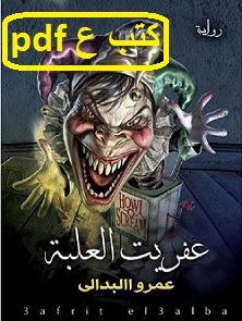 تحميل رواية عفريت العلبة pdf عمرو البدالى