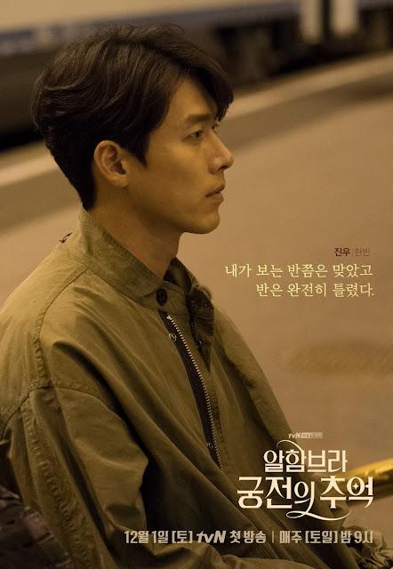 韓劇-阿爾罕布拉宮的回憶-線上看
