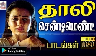 Thaali Sentiment songs