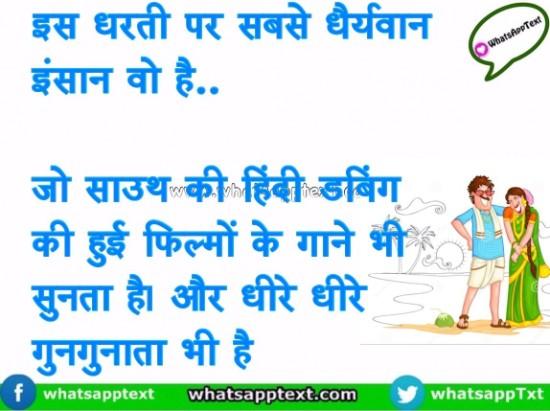 Whatsapp Funny Images 75 Jokes In Hindi Pics