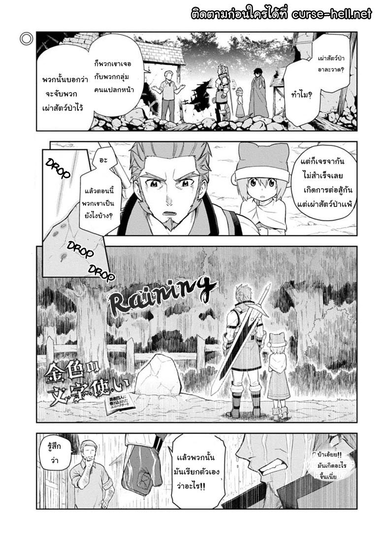อ่านการ์ตูน Konjiki no Word Master 7 ภาพที่ 1