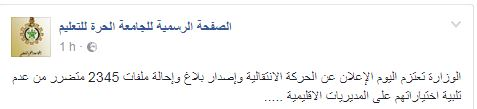 الوزارة تعتزم اليوم الإعلان عن الحركة الانتقالية وتفييض 2345 متضرر