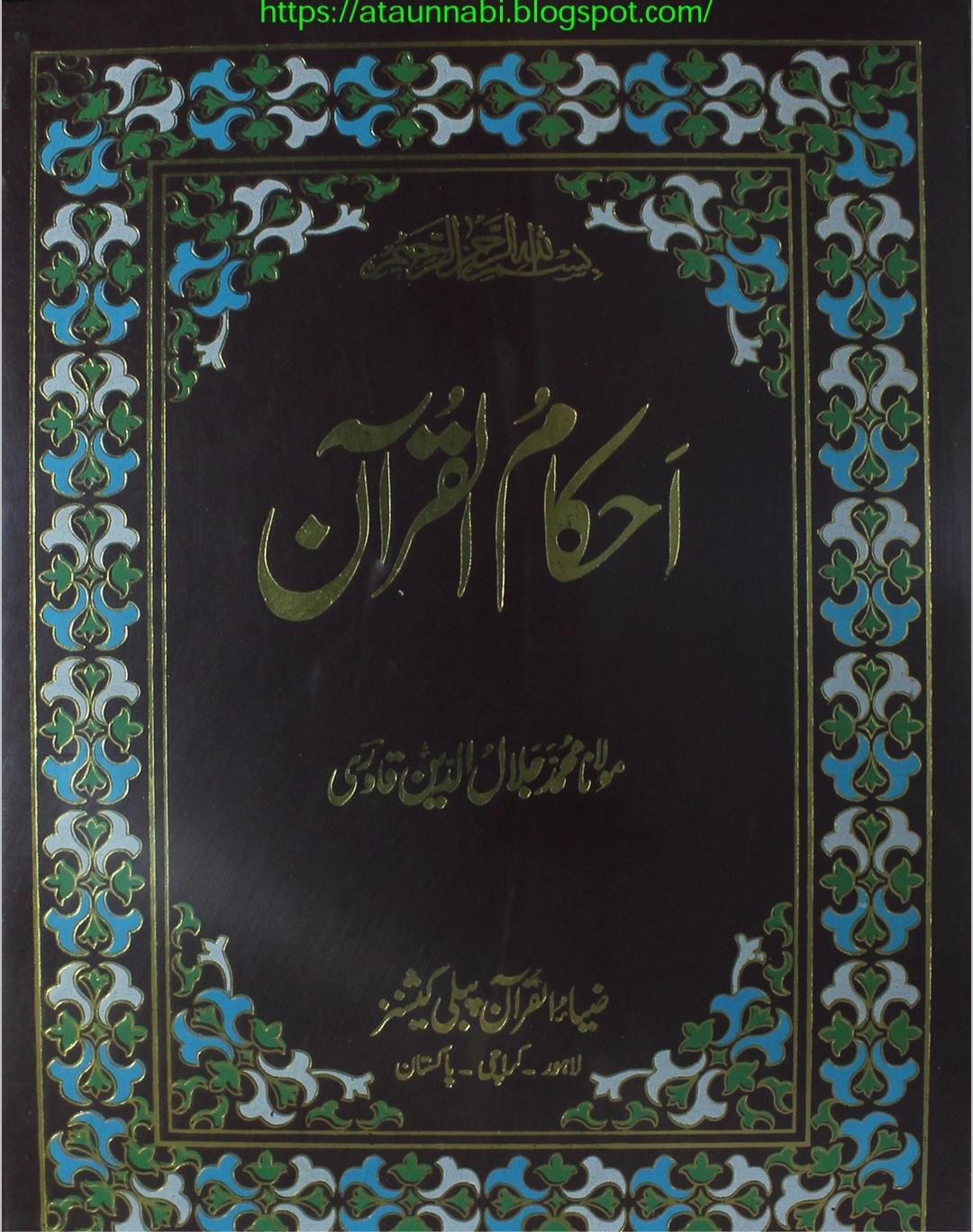 Ahkam Ul Quran Pdf