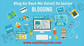 blogging kya hai blog kaise banaye blogger se