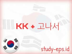 test eps topik korea